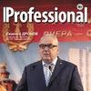 Журнал Professional Тула | Недвижимость