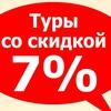 Туры со скидкой 7% ✈️👙🌴 tour-GREEN.ru