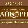 """Свадебный салон """"Айвори"""" Нижний Новгород"""