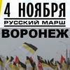 Русский марш 04.11.2017 (г. Воронеж)