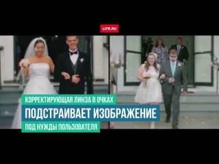 Слепой американец увидел свою свадьбу через умные очки