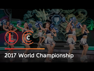 2017 World Championship. League of Legends