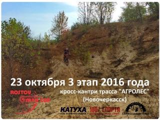 3-й этап Rostov MTB-CUP 2016 на трассе Агролес