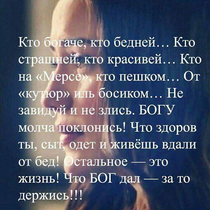 Картинки не завидуй и не злись богу молча поклонись