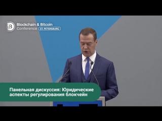 Как Россия переходит на блокчейн? Узнайте на Blockchain & Bitcoin conference! Санкт-Петербург, 22 июня