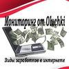 Мониторинг от Oluchki о заработке в интернете!
