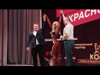 Выступление Натальи Наумовой на чемпионате Красноярского края (2017)