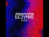 Oxxxymiron &amp ЛСП - Безумие