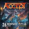 ACCEPT (Germany)    26.02.18    ЕКБ @ TELECLUB
