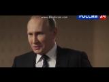 Путин Да нет конечно ВП