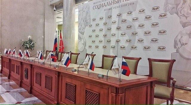Форум «Социальный Петербург: новые решения 2016» помог найти новые решения для НКО