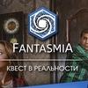 Реалити-квест Fantasmia | Белгород