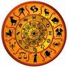 Астрология для всех