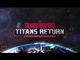 Transformers: Titans Return [Trailer]