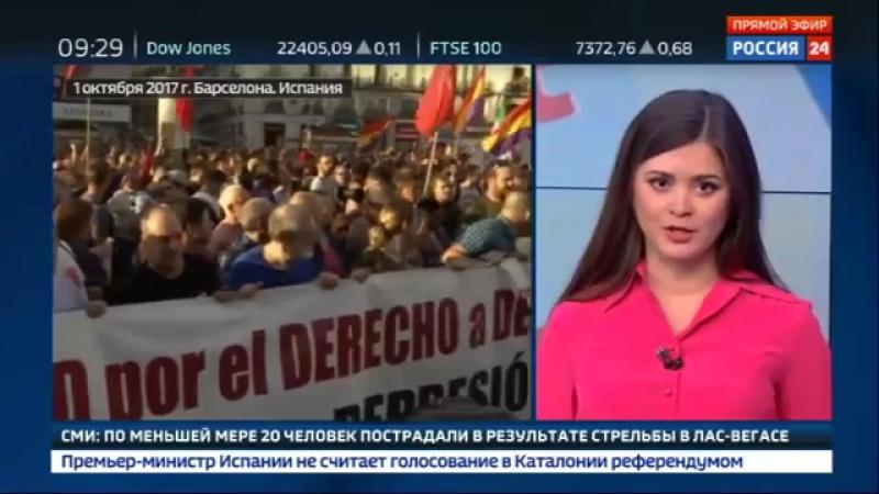 Каталонский референдум о независимости. Россия24 эфир