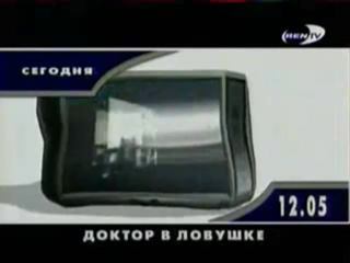 staroetv.su / Программа передач (REN-TV, 15.02.2001)