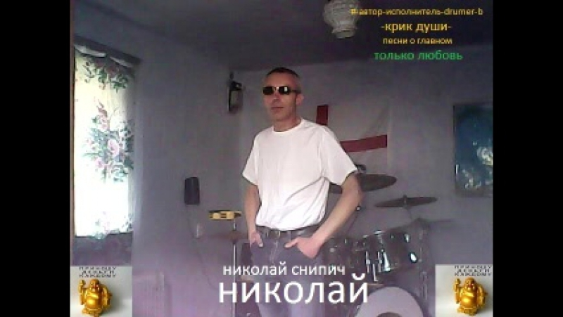песня Поклик твої душі.автор Николай Снипич г.Хмельницкий 21.11.2016г (2)