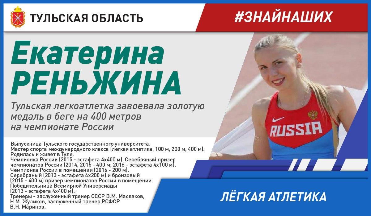 Екатерина Реньжина завоевала золотую медаль