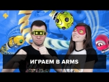 Фогеймер-стрим. Евгения Корнеева и Антон Белый играют в Arms