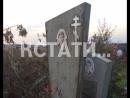 Памятники погибшим в авариях снесли и выбросили в Павловском районе