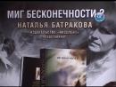 МКТВ Новости13 03 2017 Презентация Батраковой
