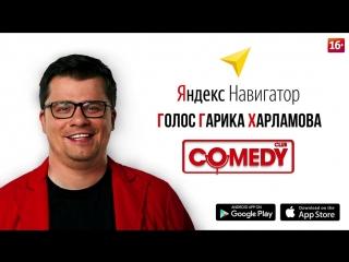 Голос Гарика Харламова в Яндекс.Навигатор
