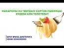 Макароны из твердых сортов пшеницы. Влог врача-диетолога, к.м.н. Инны Кононенко