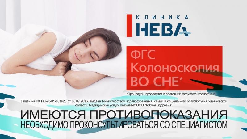 ФГС и колоноскопия во сне