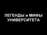 Мифы и легенды про ВГУ, от Сборной МФ по КВН