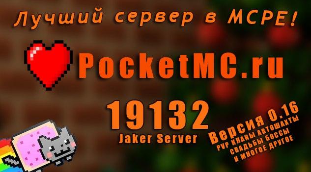 PocketMC - проект, который может удивить тебя свой уютной атмосферой!
