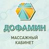 Дофамин - Массажный кабинет, СПб