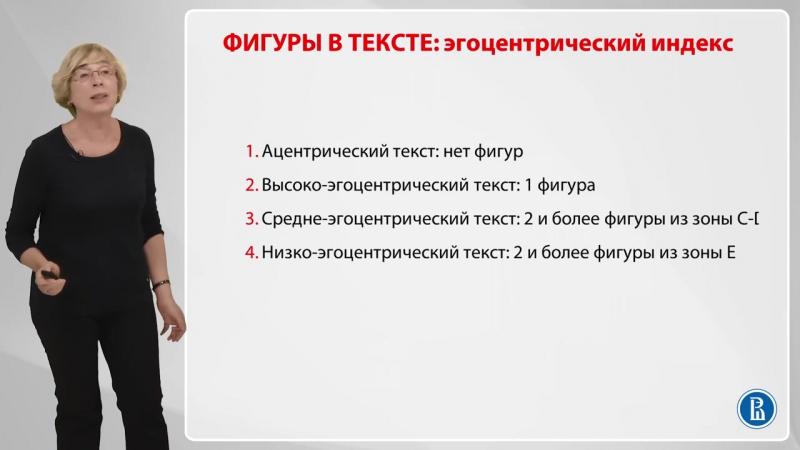 Лингвистические уровни анализа текстов. Новикова-Грунд. Часть 2