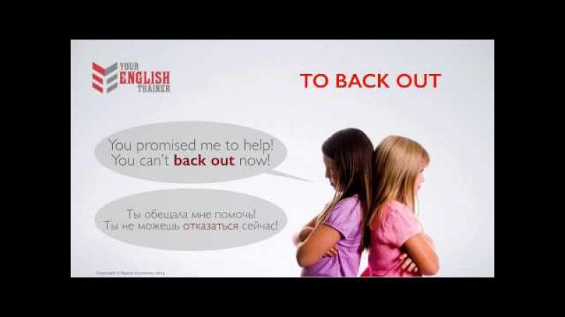 Фразовый глагол BACK. Урок английского языка. Курсы английского языка онлайн.