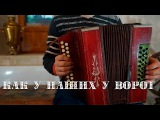 Как играть русское Как у наших у ворот (гармонь хромка)