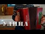 Как играть русское Улица (гармонь хромка)
