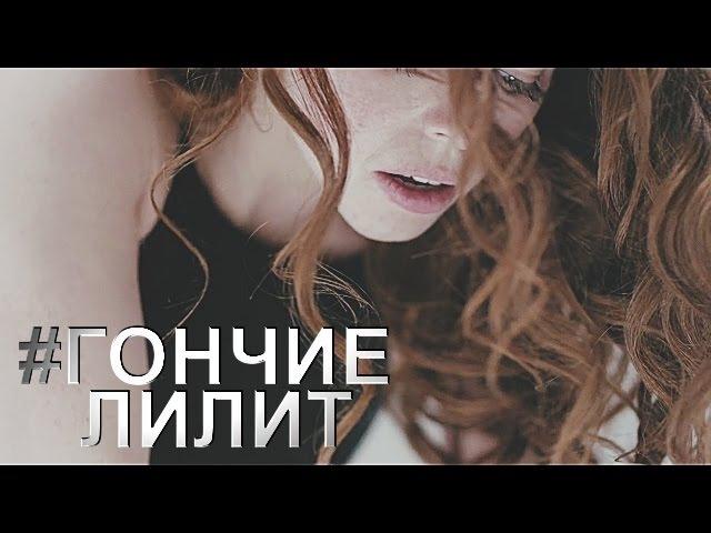 ГОНЧИЕ ЛИЛИТ | Кристина Старк