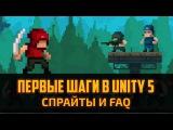 Создание 2д платформера на Unity 5 - Спрайты Фоны и FAQ #2 by Artalasky