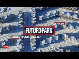 Futuro Park(Футоро Парк)