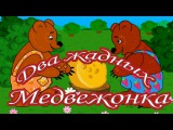 Два жадных медвежонка. (Сказки народов мира)