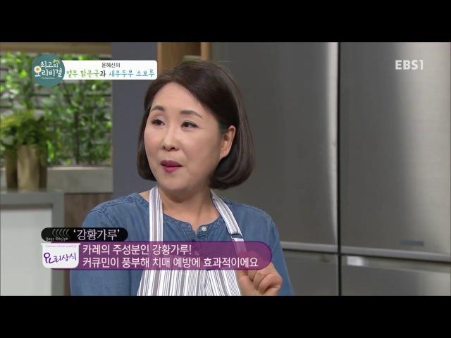 170530 최고의 요리비결 이특 윤혜신의 열무 맑은국과 새우두부 소보루