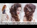 Как сделать воздушную Греческую косу Свадебная прическа.