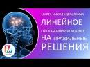 Линейное программирование на правильные решения Марта Николаева-Гарина