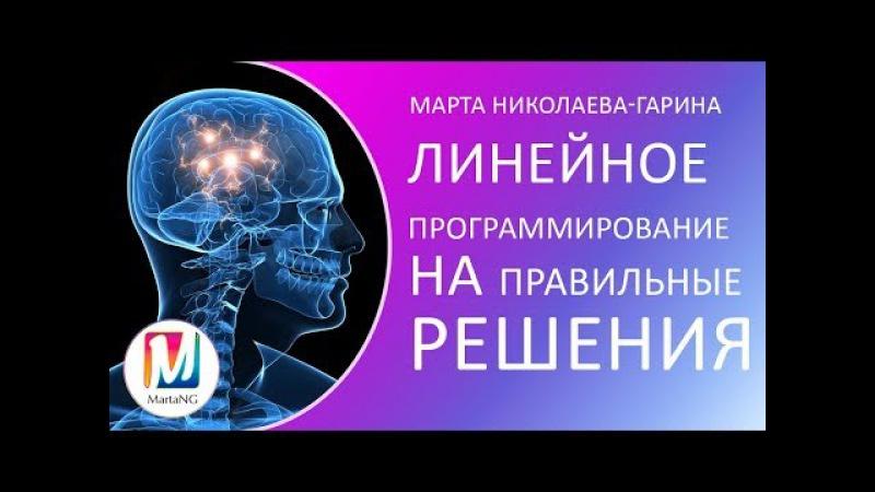 Линейное программирование на правильные решения | Марта Николаева-Гарина