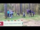 Заминка Скандинавская ходьба с Еленой Твердохлебовой