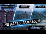 HD карты World of Tanks GamesCom 2017