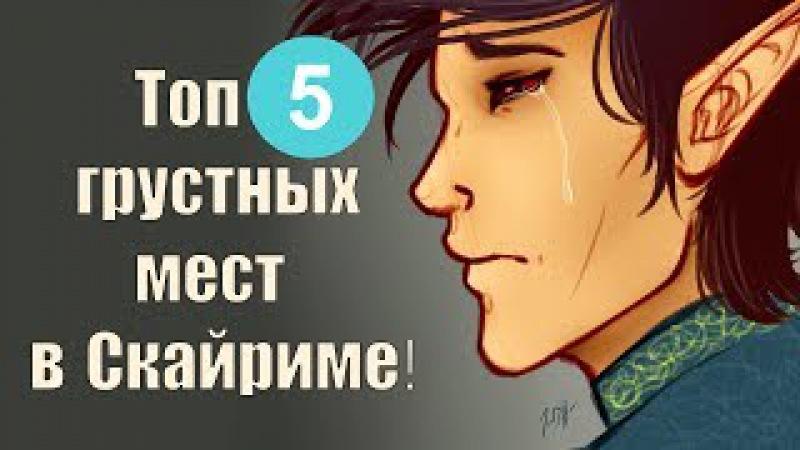 Секреты Skyrim 28. Топ 5 грустных мест в Скайриме!