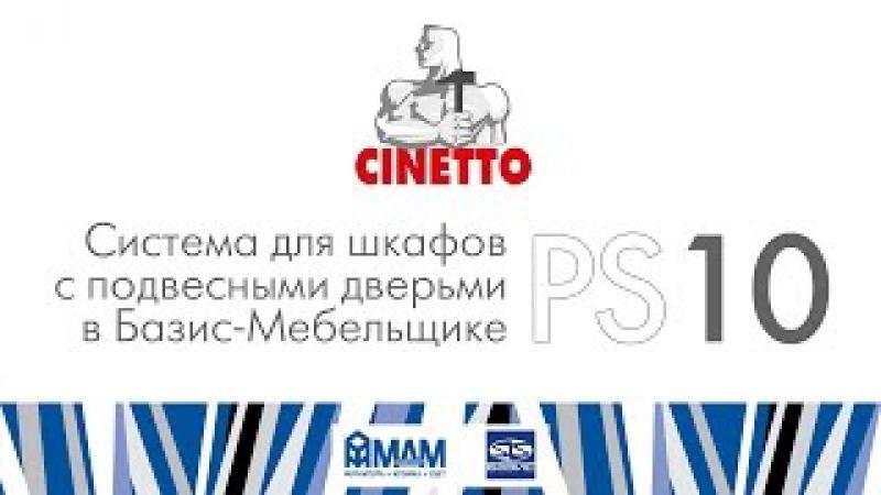 Cinetto PS10/PS19. Система для шкафов с подвесными дверьми в Базис-Мебельщике
