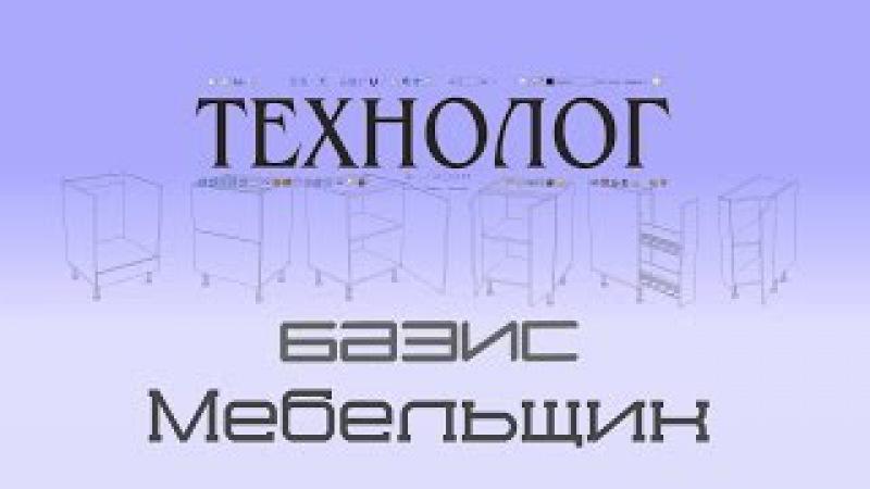 Базис-Мебельщик. Корректировка размерной надписи.