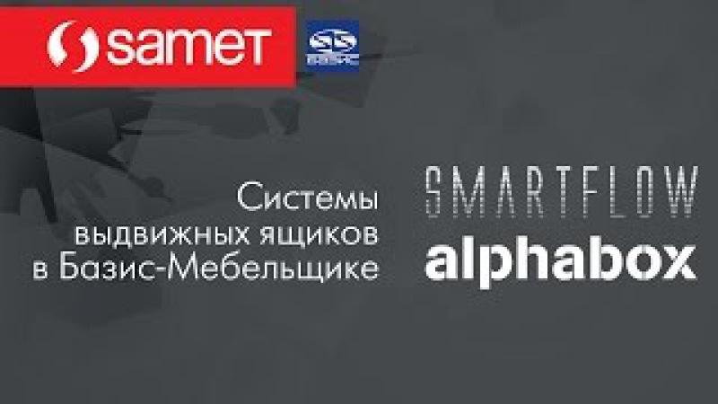 Samet Smartflow и Alphabox. Системы выдвижения для Базис-Мебельщик