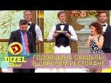 Пара отмечает годовщину свадьбы в ресторане Дизель шоу - Виктория Булитко и Александр Бережок